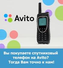 Если Вы покупаете спутниковый телефон на Авито...